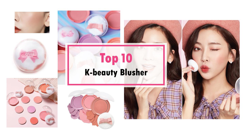 TOP 10 MOST POPULAR K-BEAUTY BLUSH
